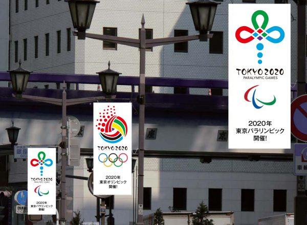 tokyo2020-logo-tenkai01
