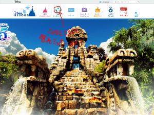 【公式】東京ディズニーランド、東京ディズニーシー、東京ディズニーリゾート・オフィシャルウェブサイト
