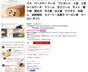 ヤニックタピオカロール、タイムセールで2600円