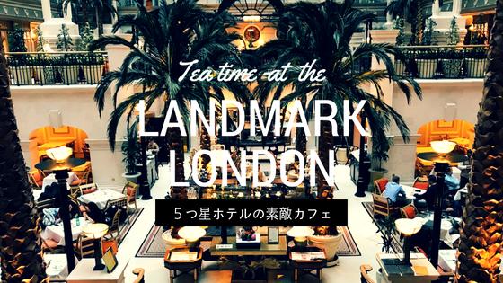 Landmark Londonランドマークロンドンに行ってきた