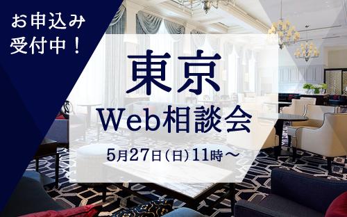 東京少人数Web相談会