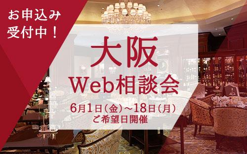 大阪Web相談会
