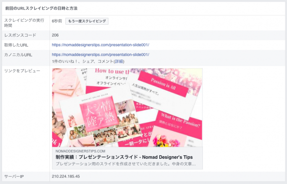 facebookシェアデバッガー
