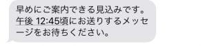 Apple Store銀座からの当日修理町状況連絡メール1