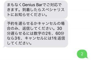 Apple Store銀座からの当日修理町状況連絡メール2