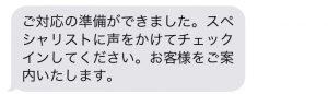 Apple Store銀座からの当日修理町状況連絡メール3
