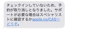 Apple Store銀座からの当日修理町状況連絡メール4