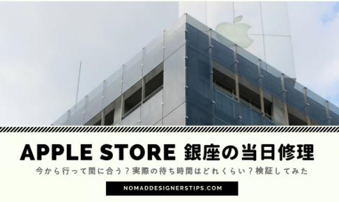 AppleStore銀座の当日持ち込み修理