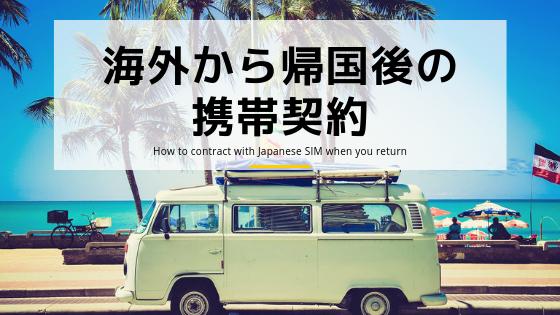 海外から帰国後の 携帯契約