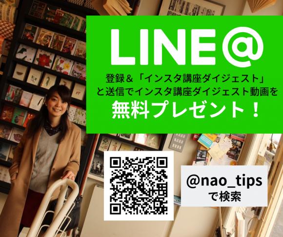 Nao Line@登録