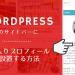 コピペOK!Wordpressのサイドバーに写真入りプロフィールを設置する方法