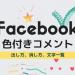 Facebookのコメントにおめでとうと書くと色がつくアレの出し方、消し方、文字一覧