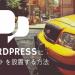 Wordpressにチャットを設置するプラグインZendesk Chatを使ってみた