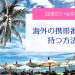 海外(イギリス)の携帯電話番号を日本にいながらゲットする方法