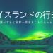 アイスランドの行き方と乗り継ぎを調べてたら世界一周することになった話