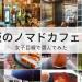 大阪の素敵なノマドカフェ6選!女子目線で選びました☆