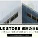 Apple Store銀座の持込修理の混雑状況!当日キャンセル待ちの待ち時間は?